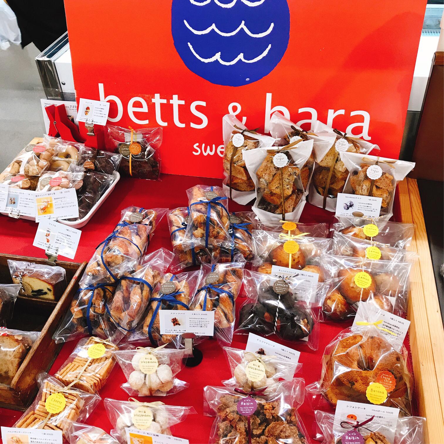 betts&baraのクッキー。手作りで、やさしい味がしそう。