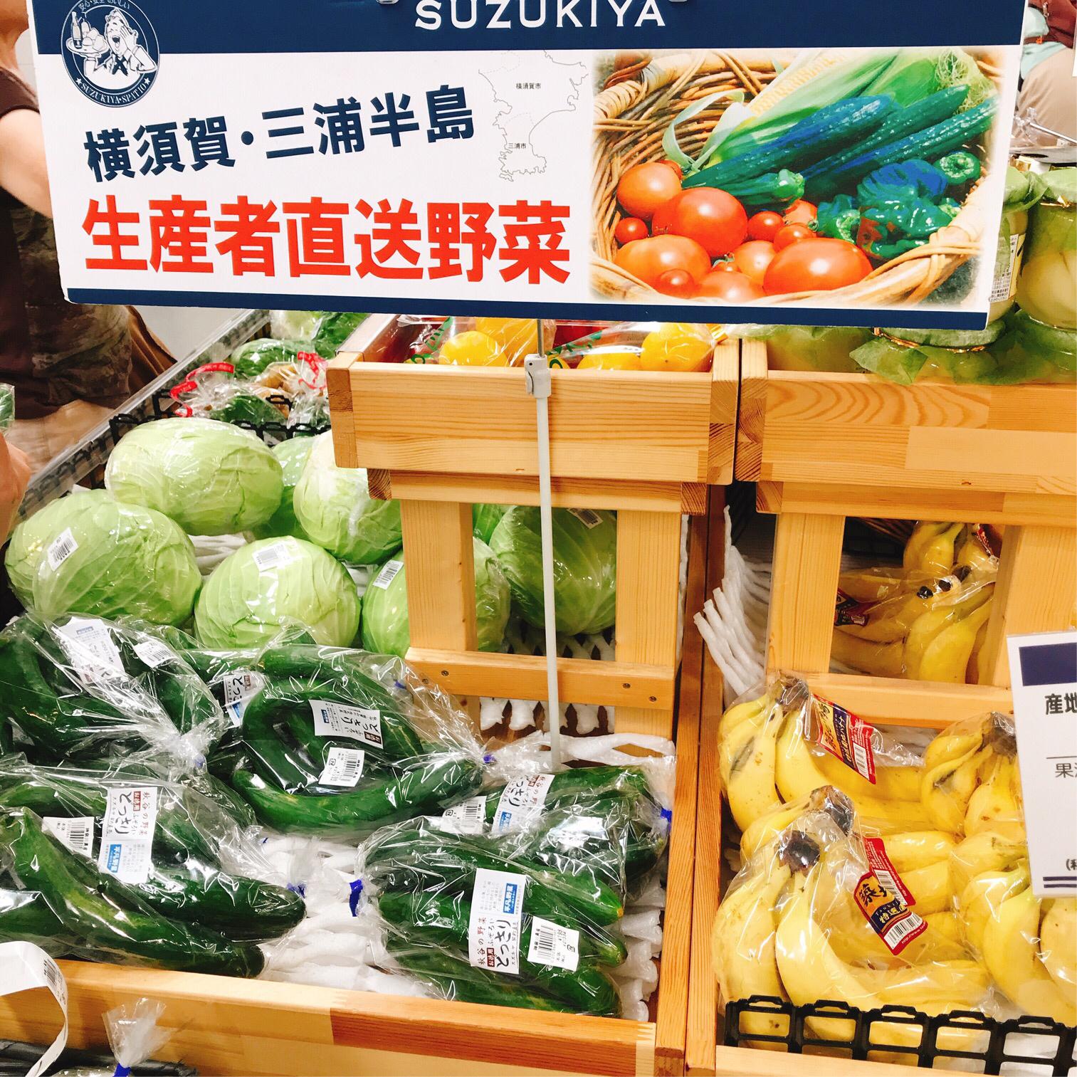 SUZUKIYA直送のお野菜。新鮮で美味しそう。