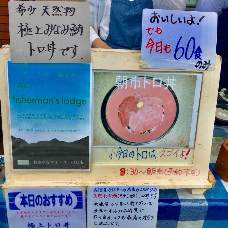 葉山フィッシャーマンズロッジのトロ丼。1日限定60食。