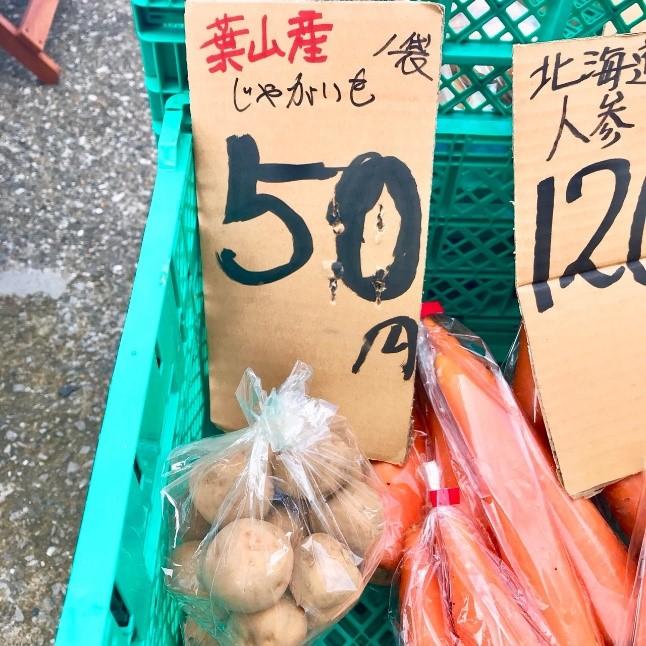 ジャガイモ1袋が50円