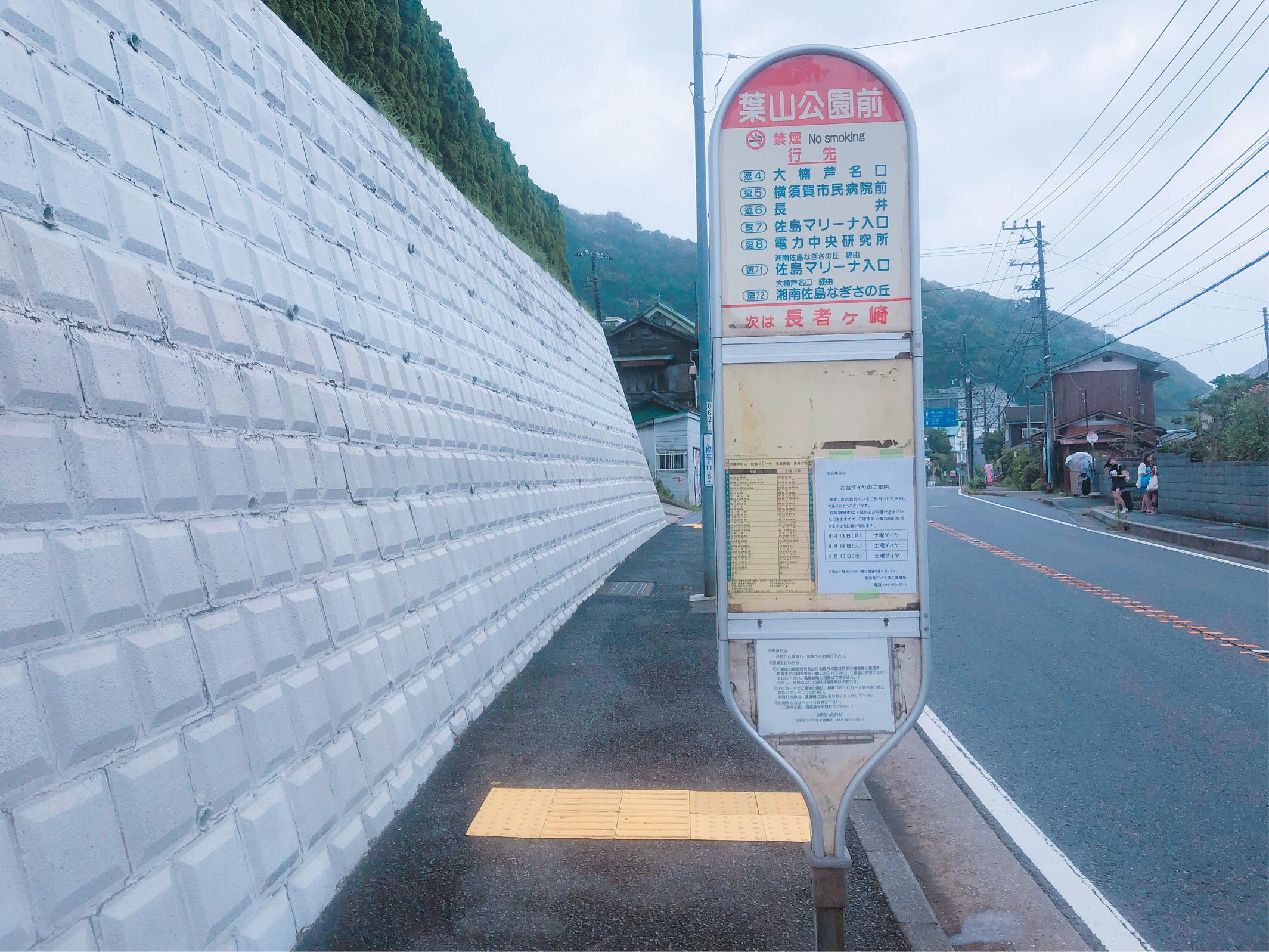 葉山公園前に到着。葉山公園前バス停の写真です