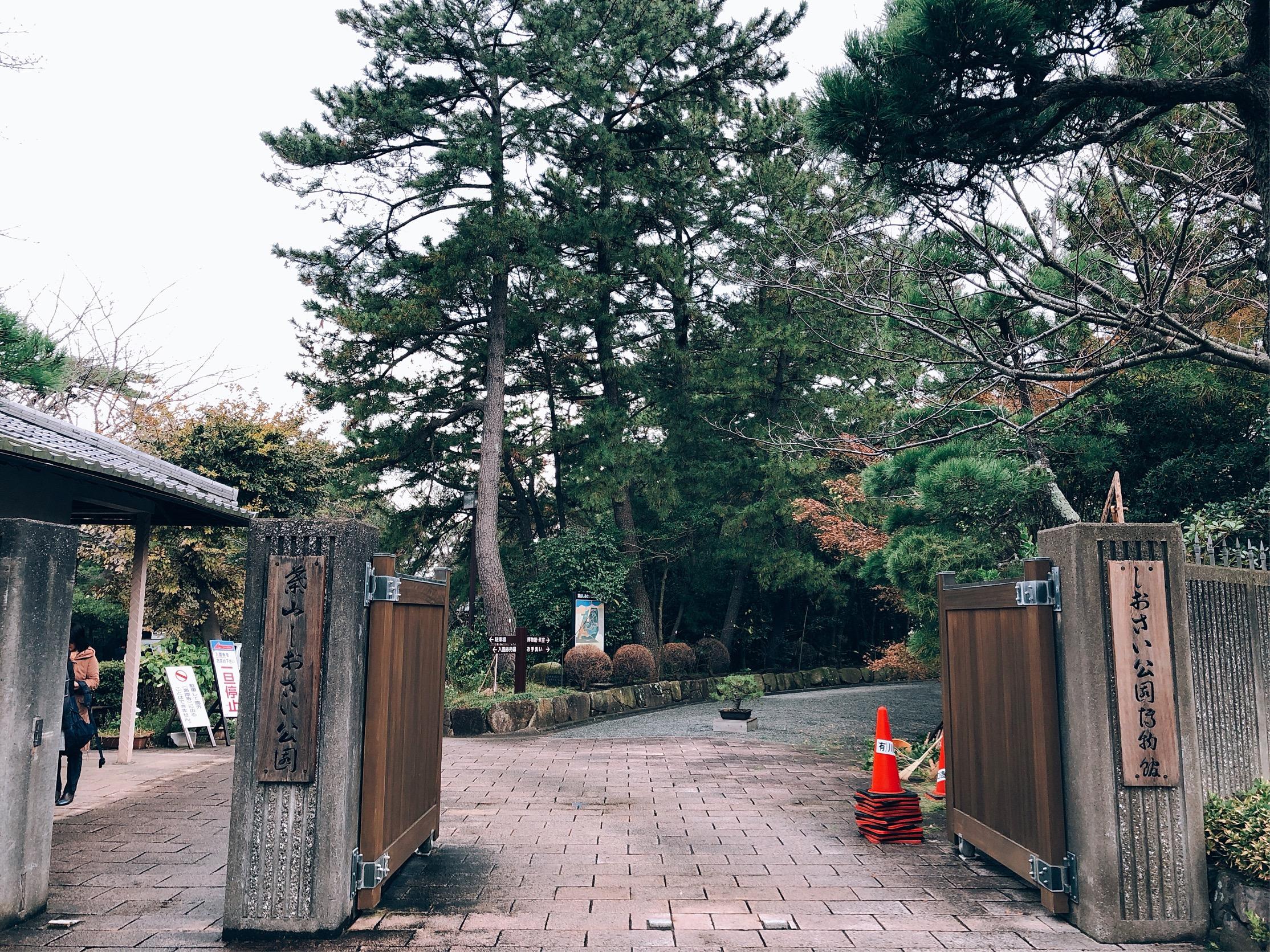 しおさい公園の入り口。こちらで入園券を購入する