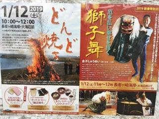葉山どんど焼き、一色海岸のポスター