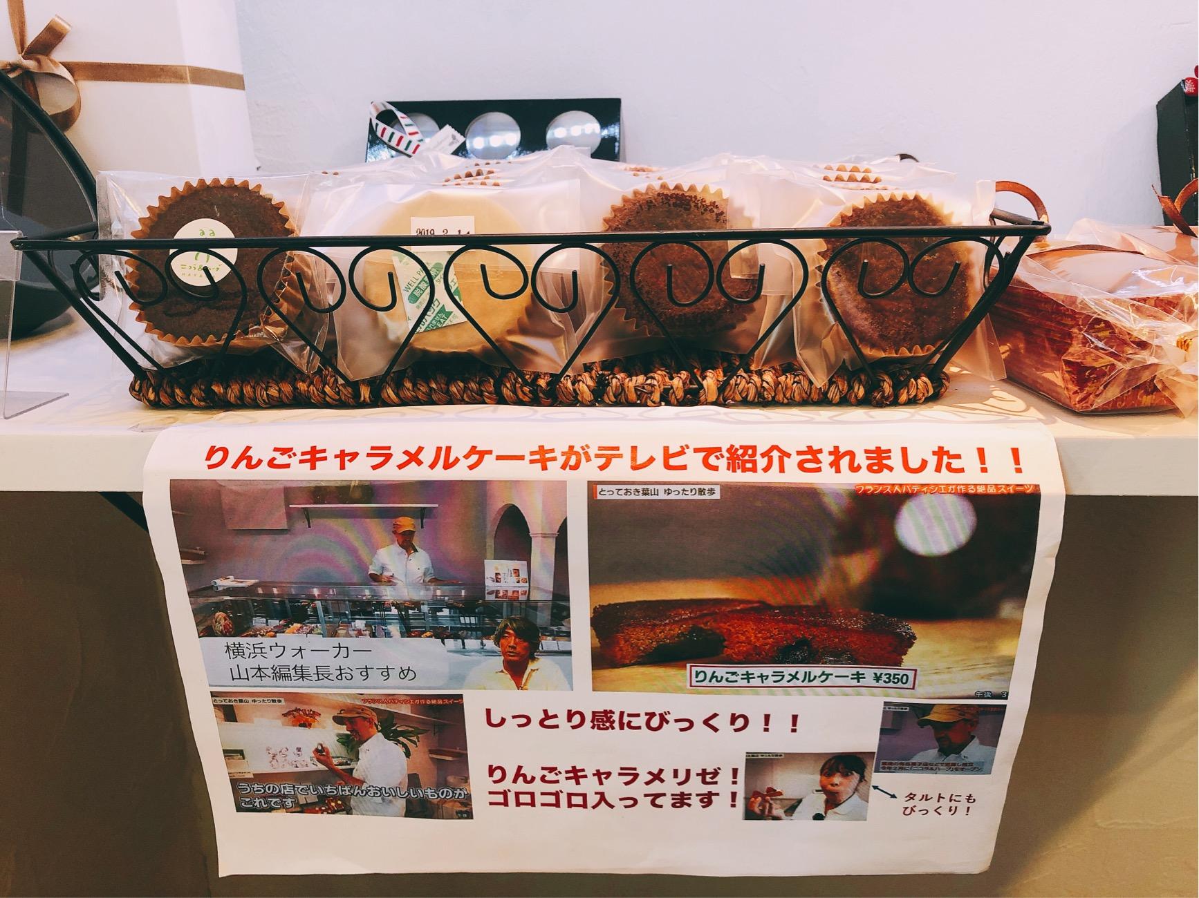 葉山で人気のチョコレート屋さん「Nicolas&Herbs(ニコラ&ハーブ)」のりんごケーキ。テレビで紹介されるほど。