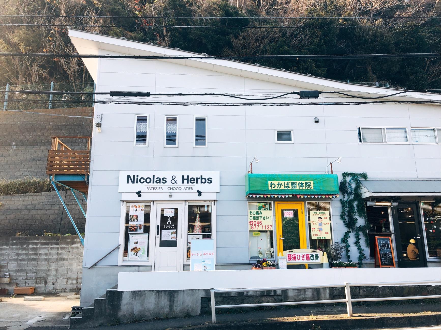 葉山で人気のチョコレート屋さん「Nicolas&Herbs(ニコラ&ハーブ)」の外観。