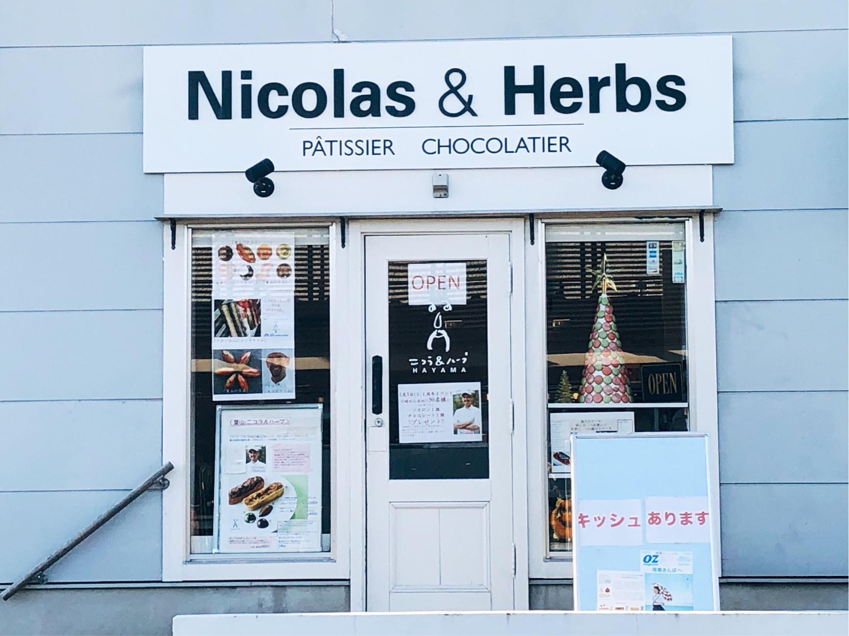 葉山で人気のチョコレート屋さん「Nicolas&Herbs(ニコラ&ハーブ)」のお店。白を基調とした建物に、紺色の文字。マリン調で可愛らしい。