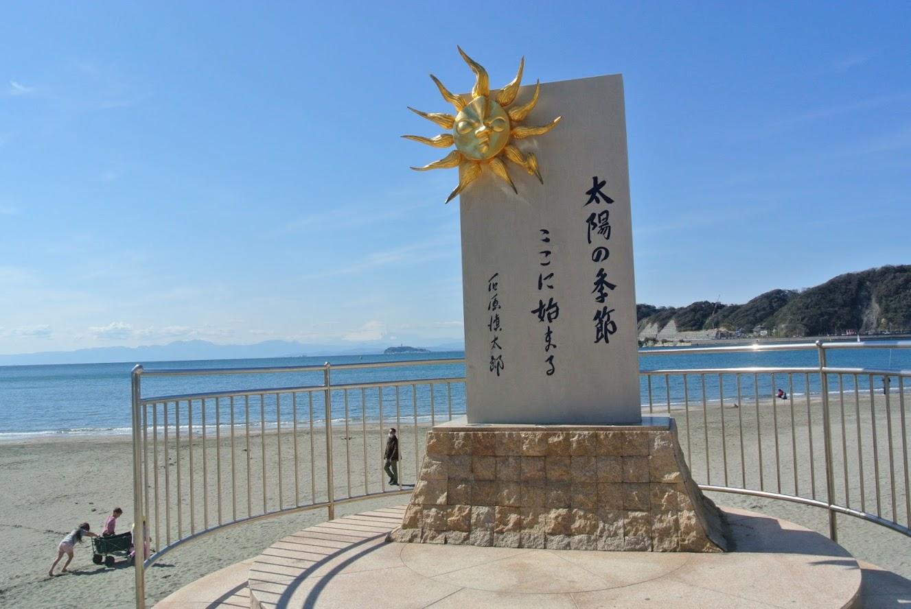 逗子海岸に燦然と輝く、小説家・石原慎太郎の文学碑