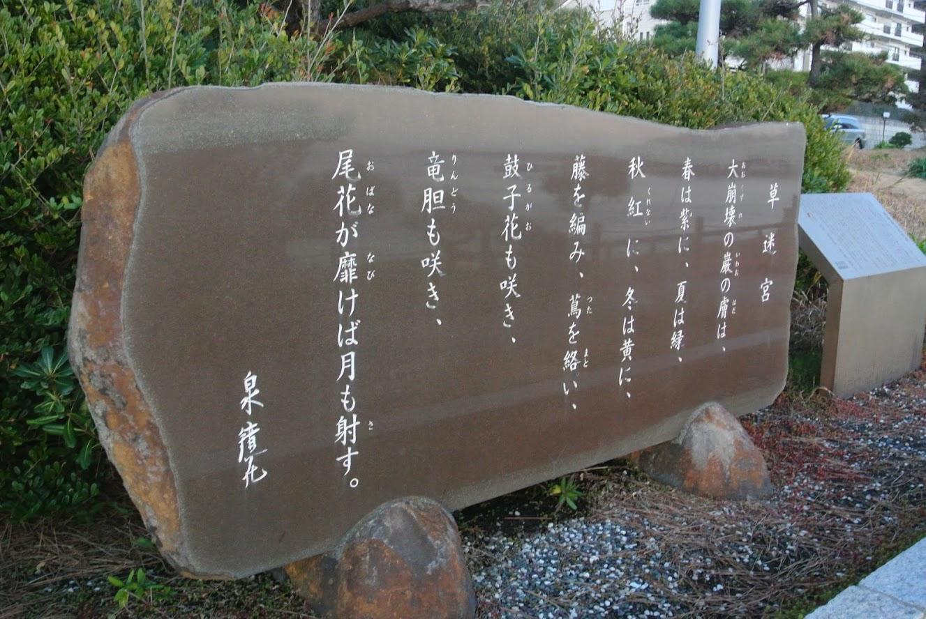 立石公園にある、泉鏡花の「草迷宮」が刻まれた碑。