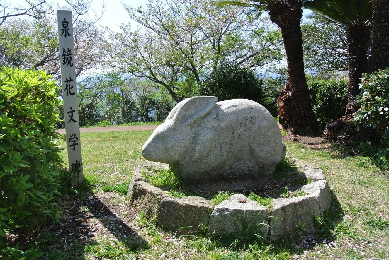 泉鏡花の文学碑がたたずむ、大崎公園。うさぎ型の文学碑には「秋の雲 尾上のすすき 見ゆるなり」と記されている