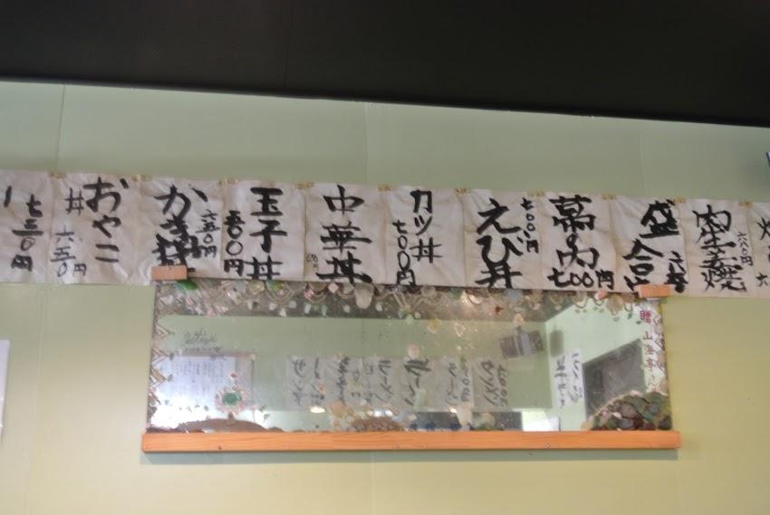 白い紙に習字のように書かれたメニューが壁にずらっと貼られている。