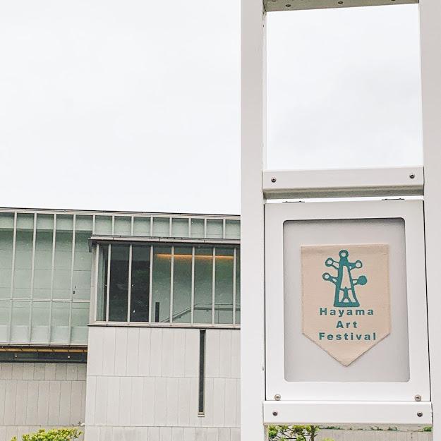 神奈川県立近代美術館外観。葉山芸術祭のフラッグが展示されている。