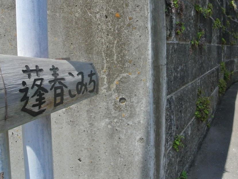 蓬春小道の入口