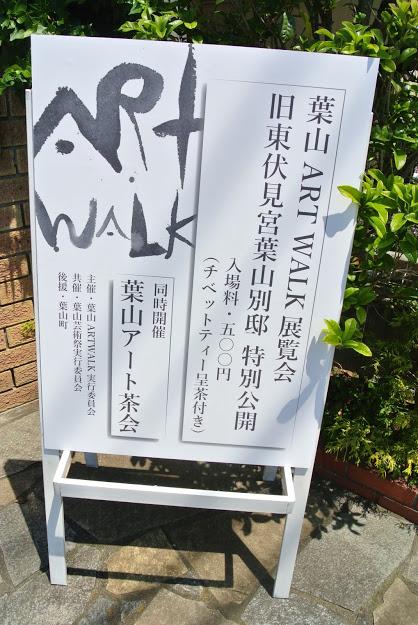 _葉山芸術祭看板