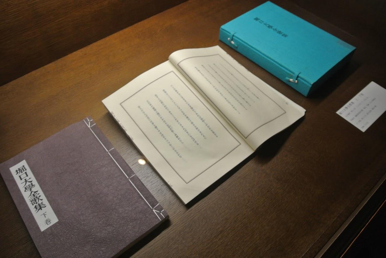 葉山図書館で見つけた、堀口大学の全歌集。