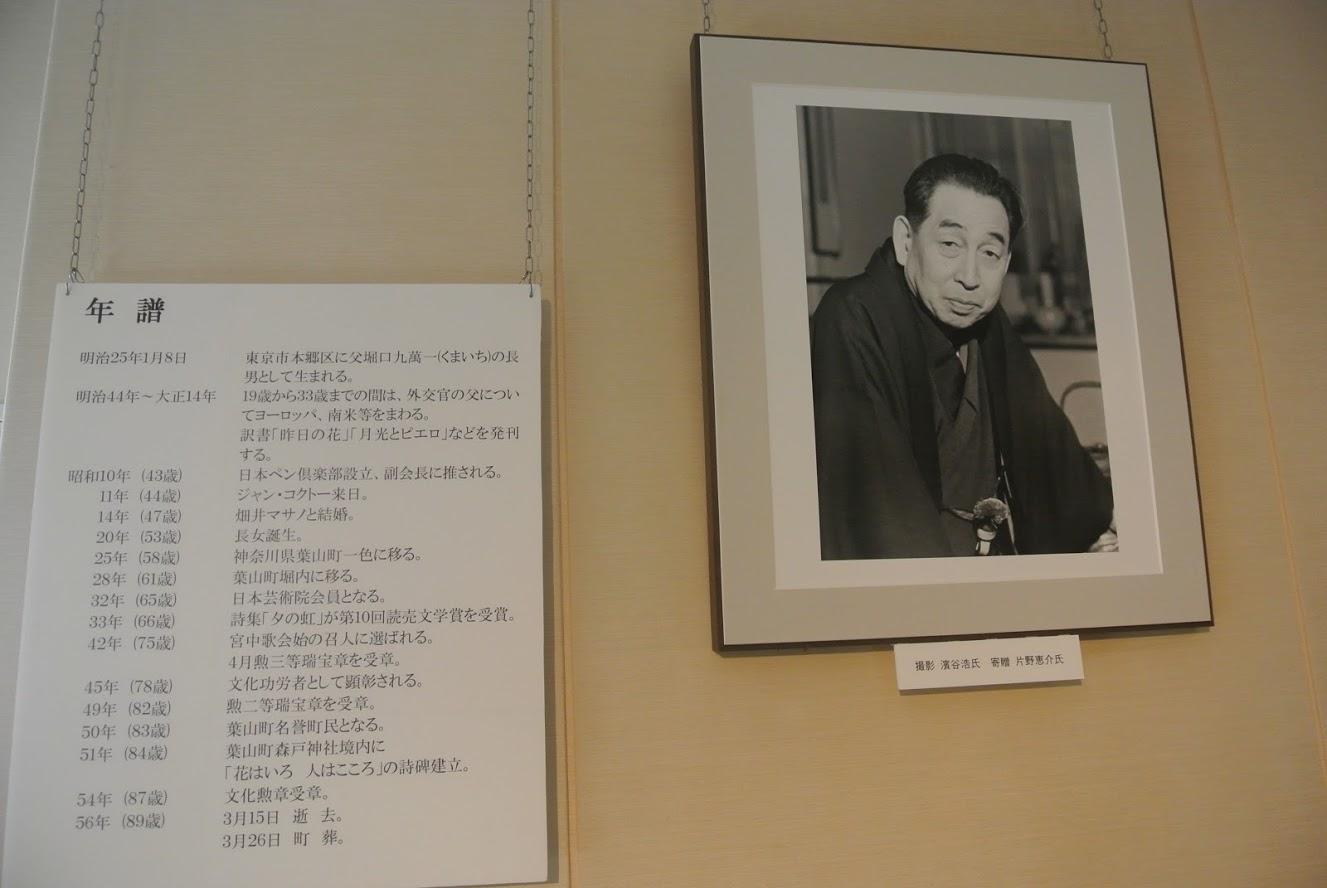 葉山図書館には、堀口大学の生い立ちも詳しく記されていた。