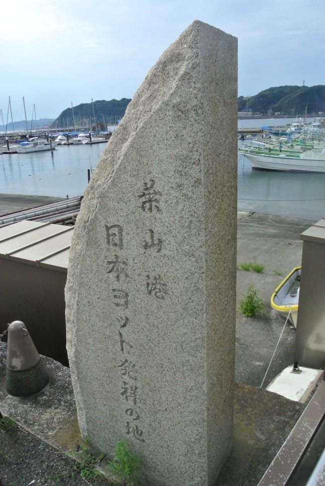 葉山港石碑。ヨット発祥の地と刻まれている。