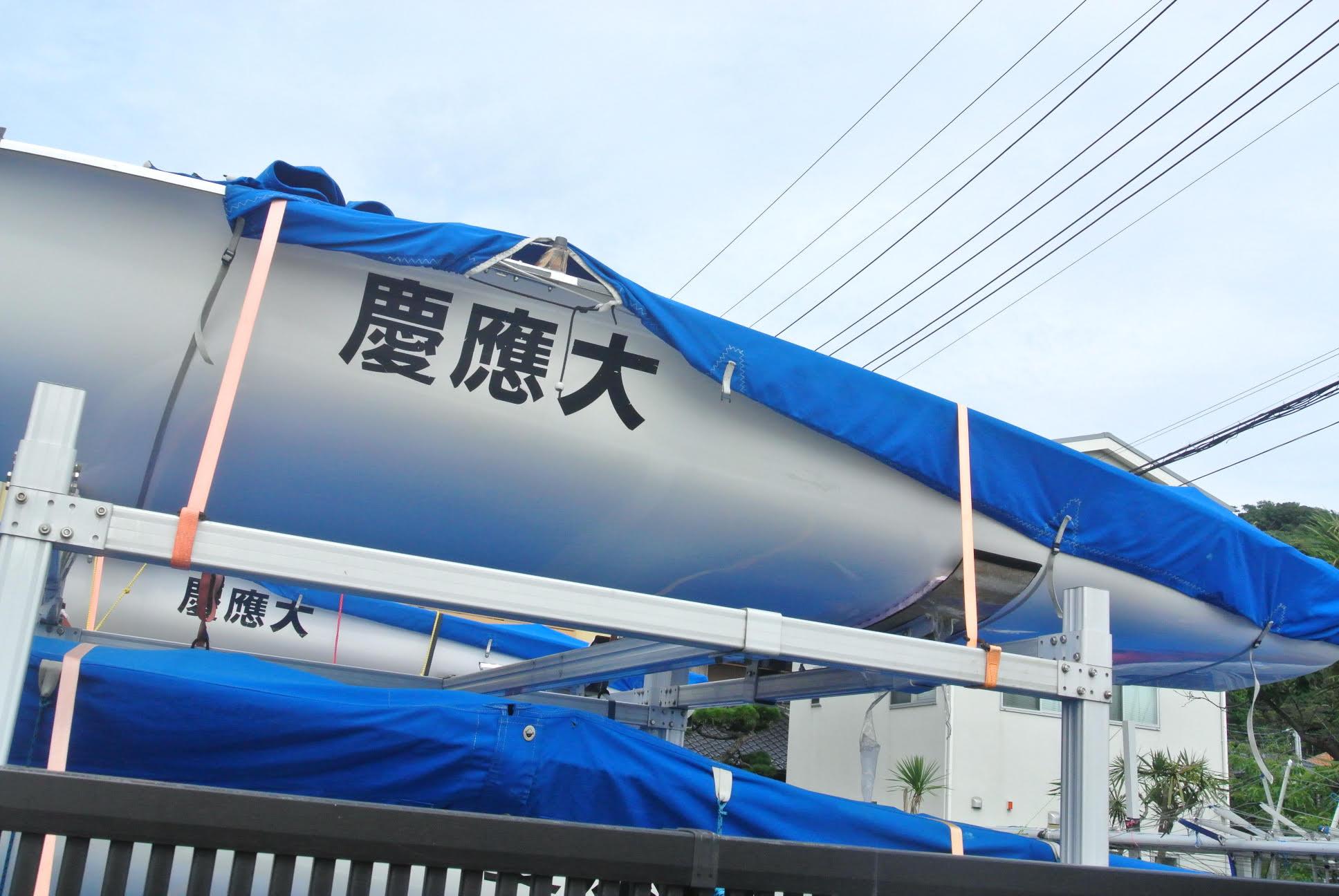 慶応大学のヨット、船には慶応大と書かれている。