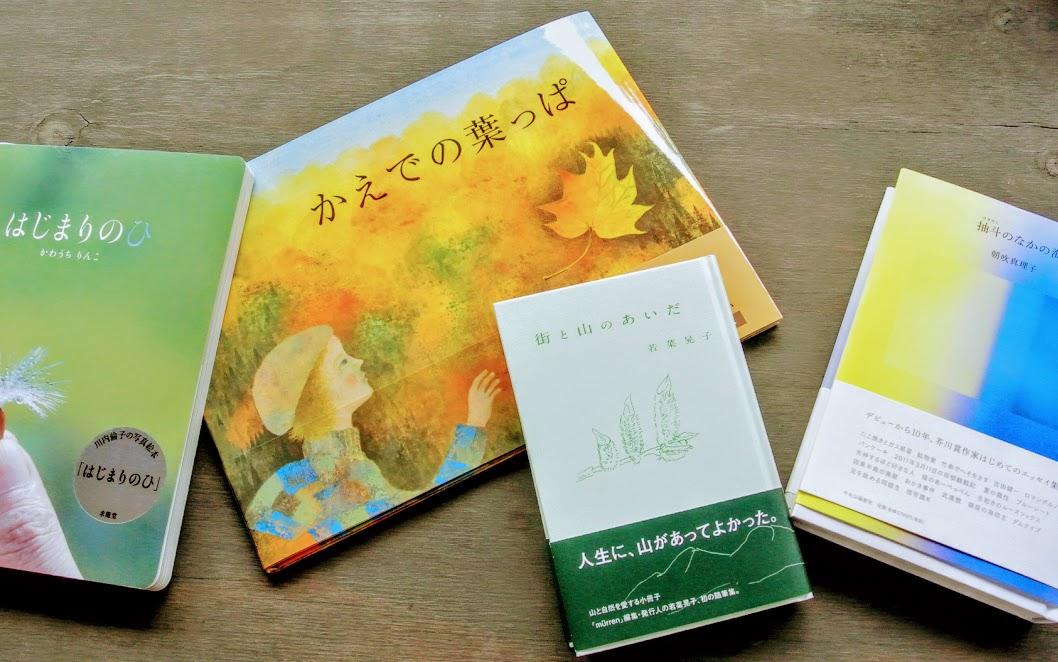 Bookshop Kasperさんに選書いただいたおすすめの本。中でも、秋にぴったりの本や写真集を4つご紹介。