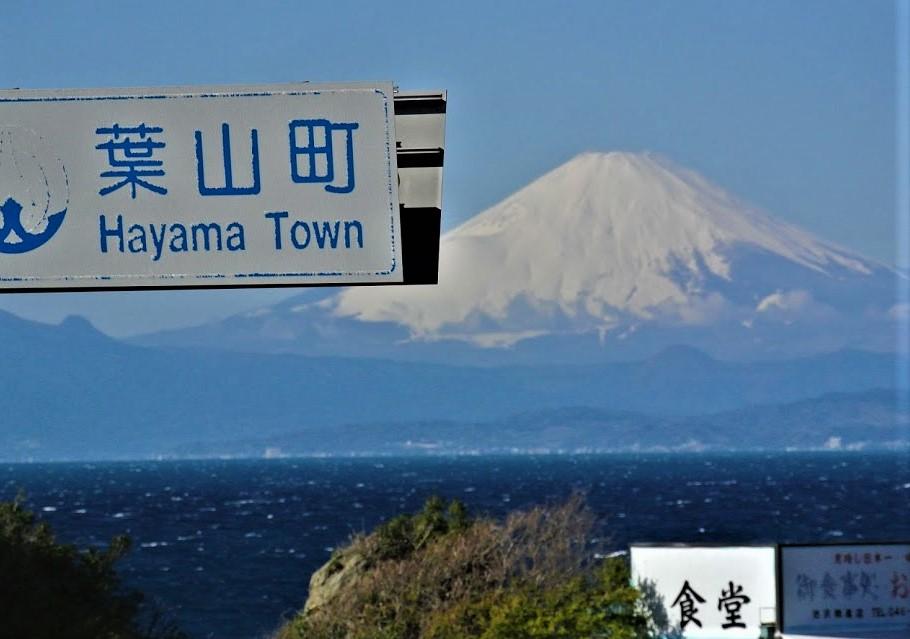 富士山を背景に「葉山町」と書かれた標識が見える。