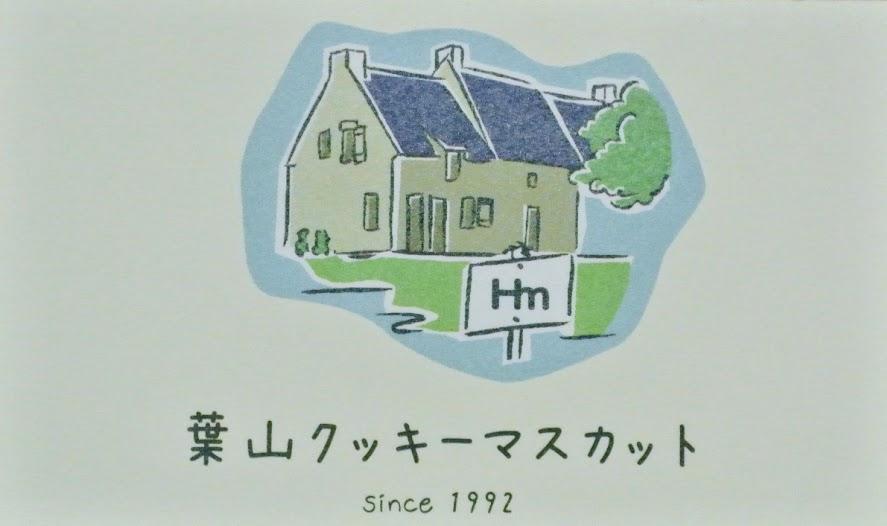 家の絵が描かれたロゴ。家の前の看板にはHMの字が。since1992とも書かれている。