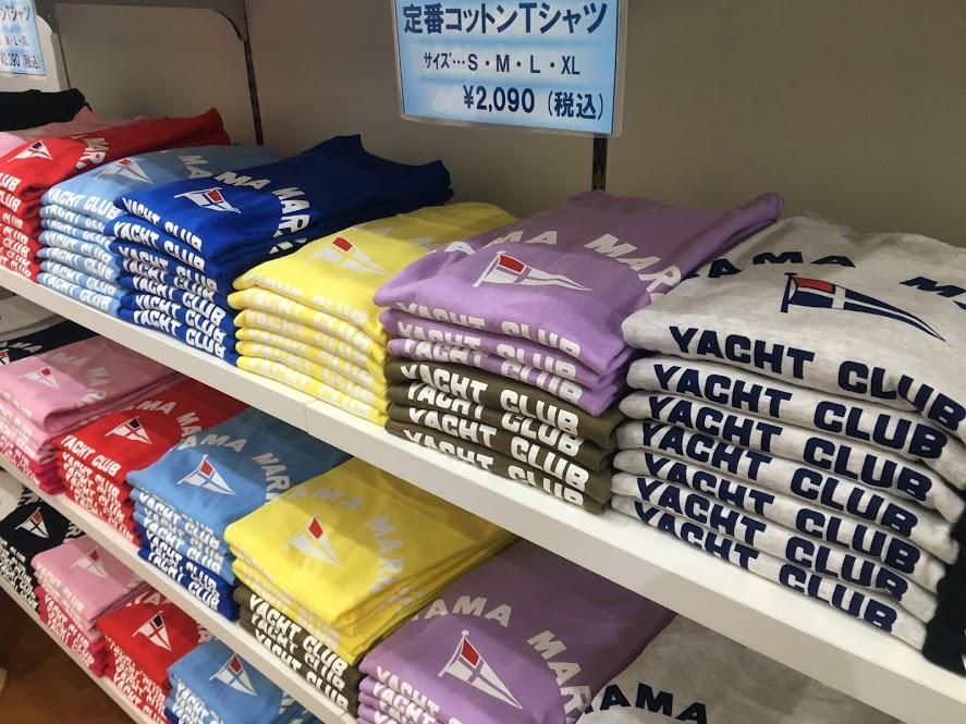 葉山マリーナのお土産の定番、コットンTシャツ2090円(税込)。赤・青・黄色・白など、カラーバリエーションも豊富。