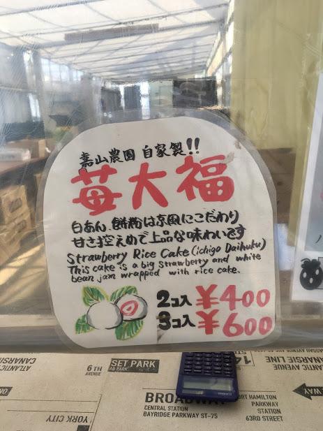 苺大福のPOP。自家製の苺大福は2個入り400円、3個入り600円。