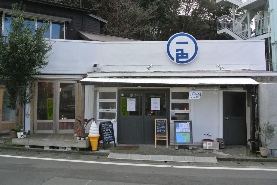 一色BASE外観。白い建物に青いロゴで「一色」と書かれている。